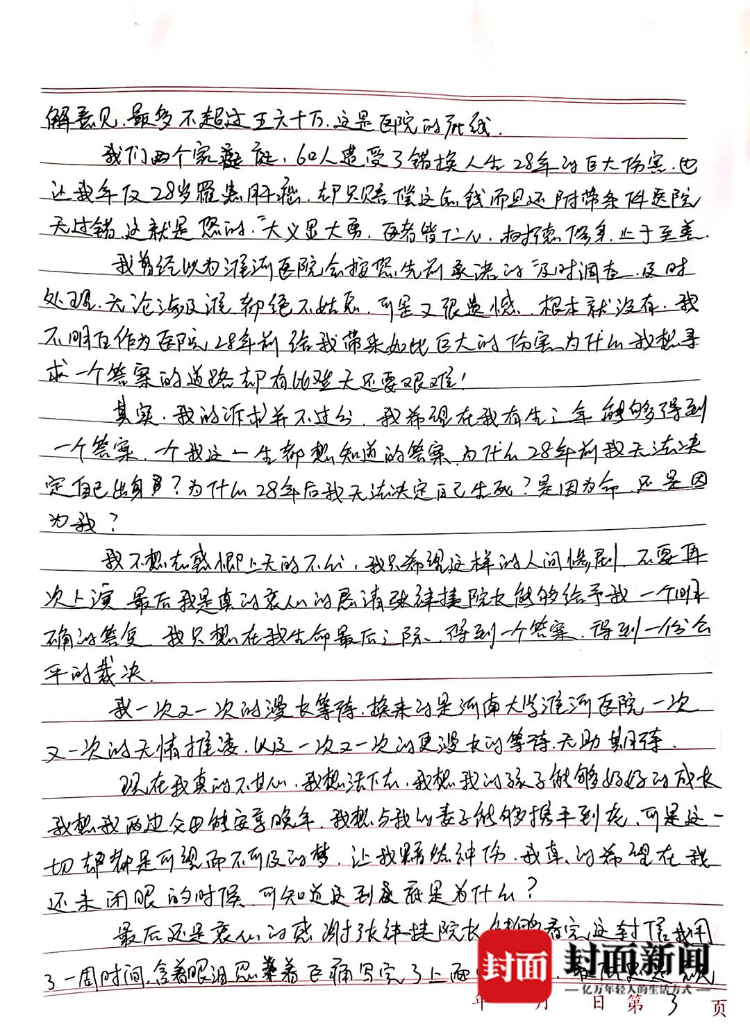 姚策绝笔信