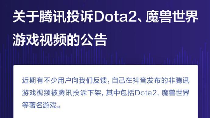 抖音发布关于腾讯投诉Dota2、魔兽世界游戏视频的公告