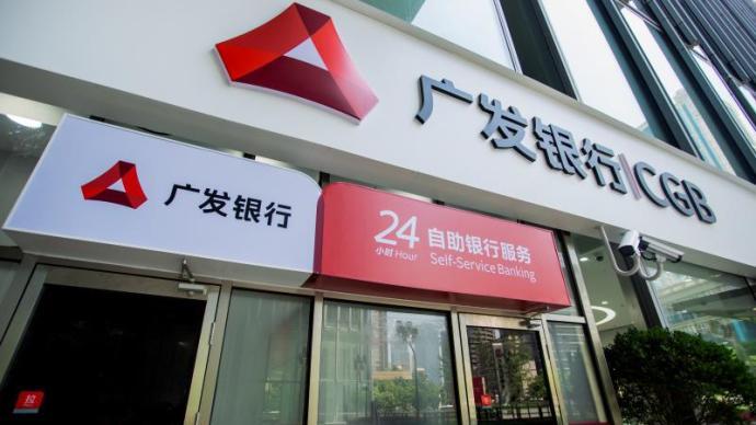 """广发银行上海分行试点上线""""个人电子证照"""""""