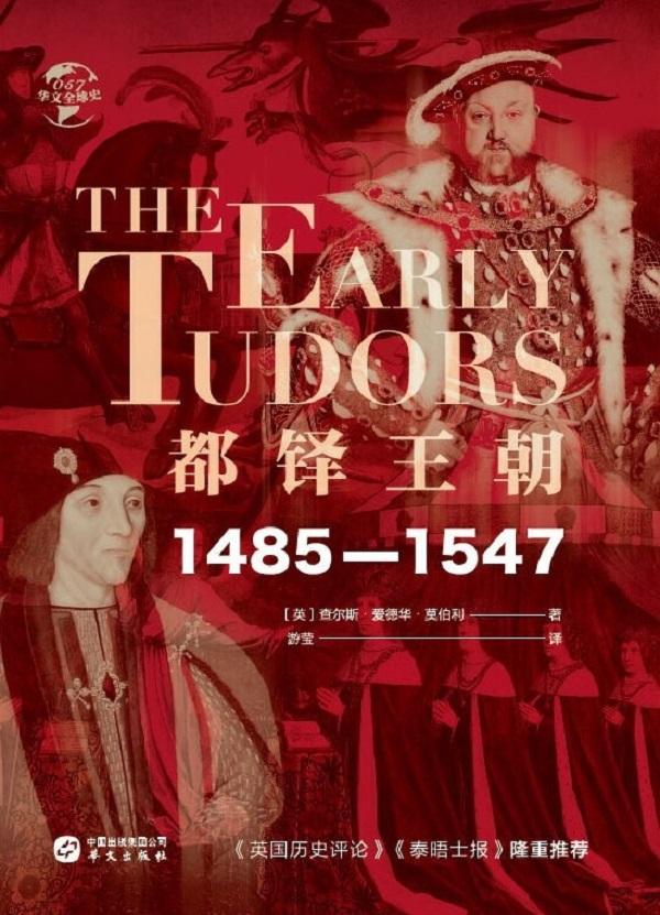 [英]查我斯·怒悲德华·莫伯利所著《皆铎王朝:1485-1547》