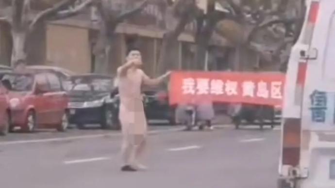 """青島一分局通報""""男子裸身拉橫幅"""":系與車行有糾紛,行拘十日"""