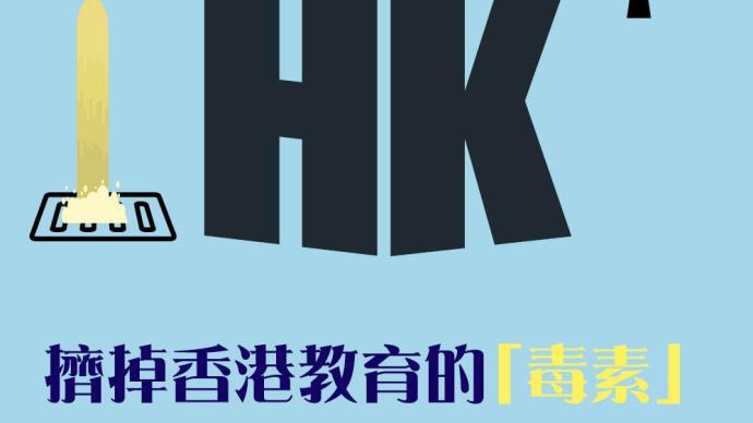 人民銳評:還校園以寧靜,香港才能有未來