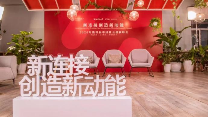 斯坦福中国社会创新峰会:面对新冠疫情挑战,共益经济正当时