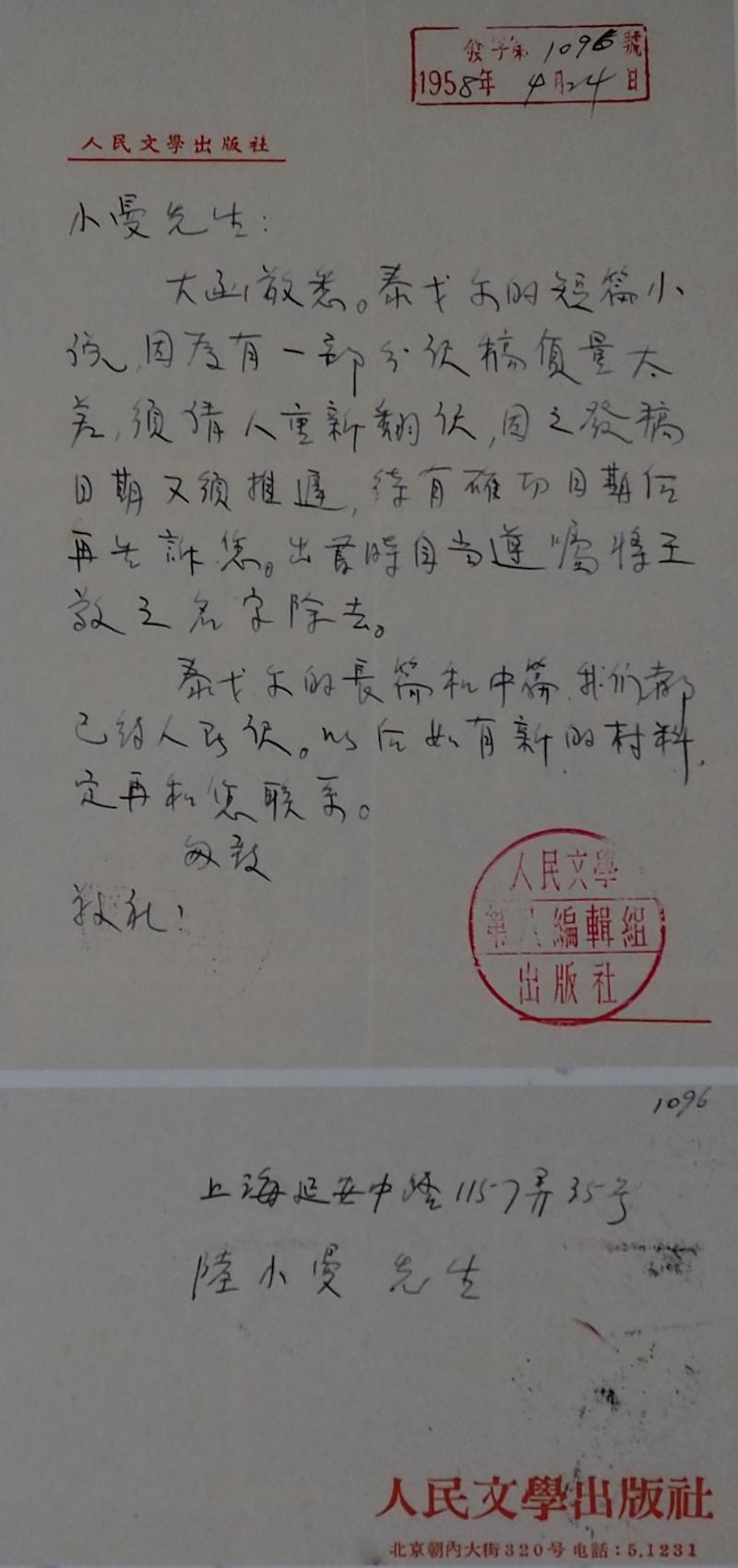 陆小曼往来信函