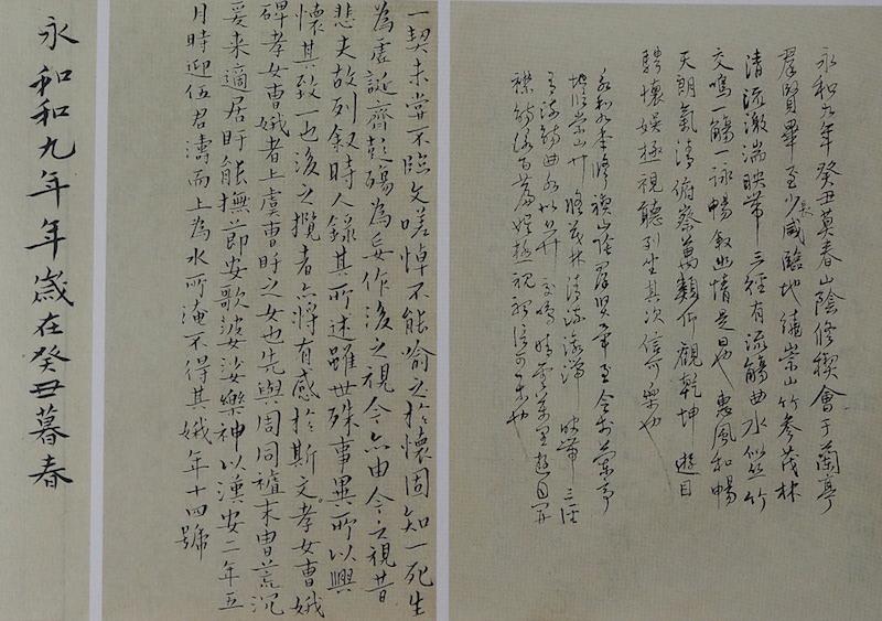 陆小曼写《兰亭集序》部分