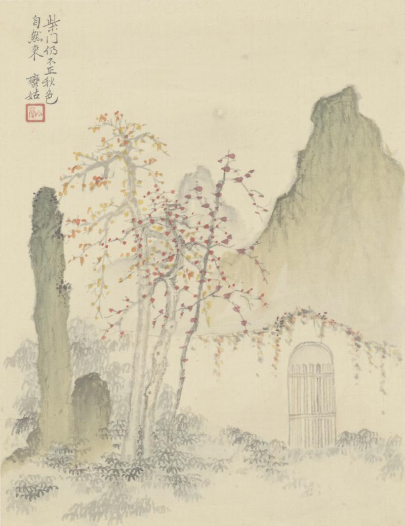 陆小曼《秋色自然来》