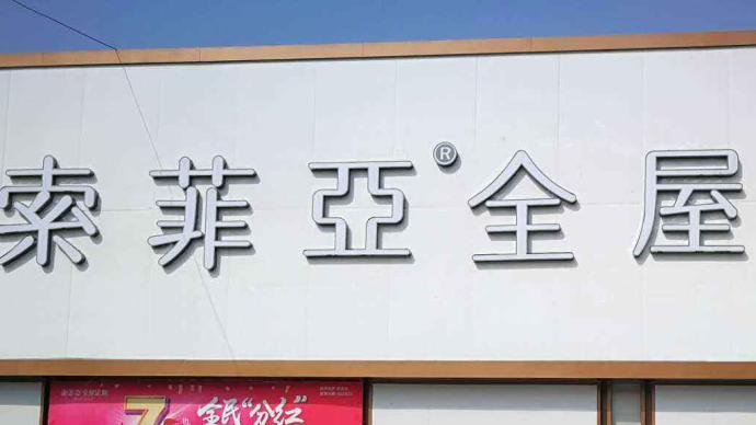 家居定制公司索菲亞:擬投資20億元在廣州海珠區建總部大廈