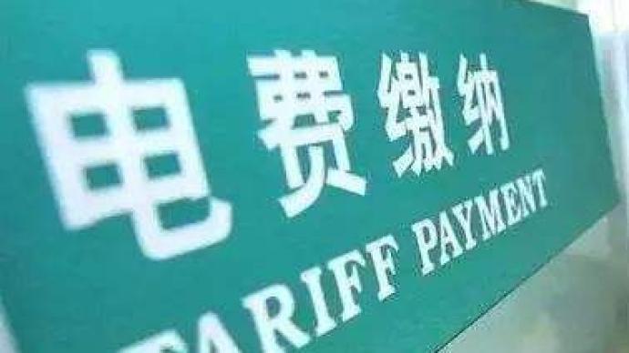 只對大客戶執行政府定價,杭州一商場多收小商戶百萬電費被罰