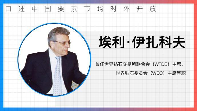 口述要素市场开放|埃利·伊扎科夫:中国市场打开后潜力无限