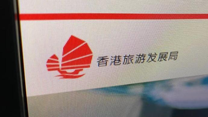 香港旅發局公開招標內地社交平臺運營商,支持香港旅游推廣