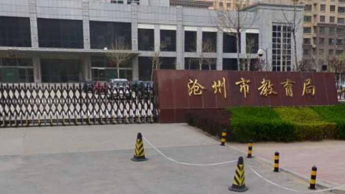 滄州一家長稱舉報班主任索賄后被其他家長潑熱水,教育局介入
