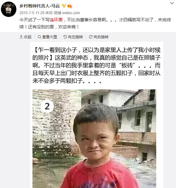 2015年7月,马云在微博上转载、评论了范小勤的照片。 来自网络