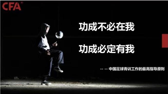 高洪波詳解《青訓大綱》:國足主打攻勢足球,崇尚侵略性戰術