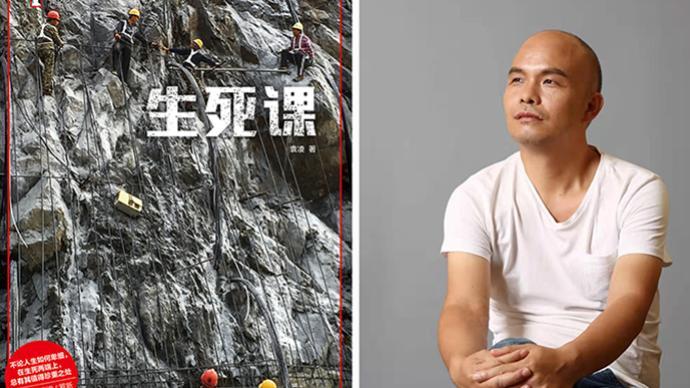 专访 袁凌《生死课》:存留一份生命的纪念