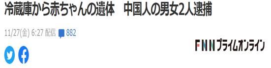 富士电视台:将男婴尸体放冰箱冷冻,两名中国籍男女在日本被捕