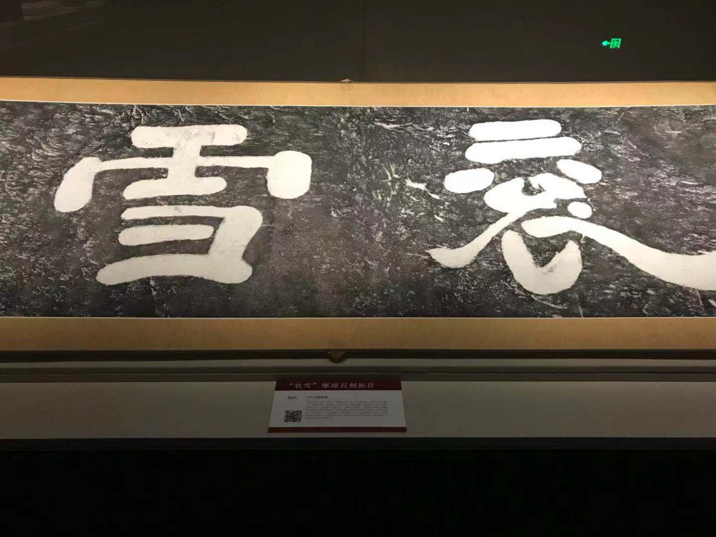 曹操摩崖石刻拓片《衮雪》