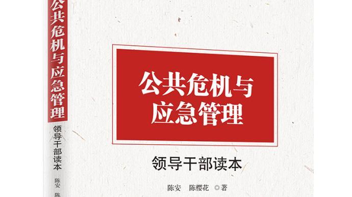 中央黨校出版社《公共危機與應急管理領導干部讀本》出版