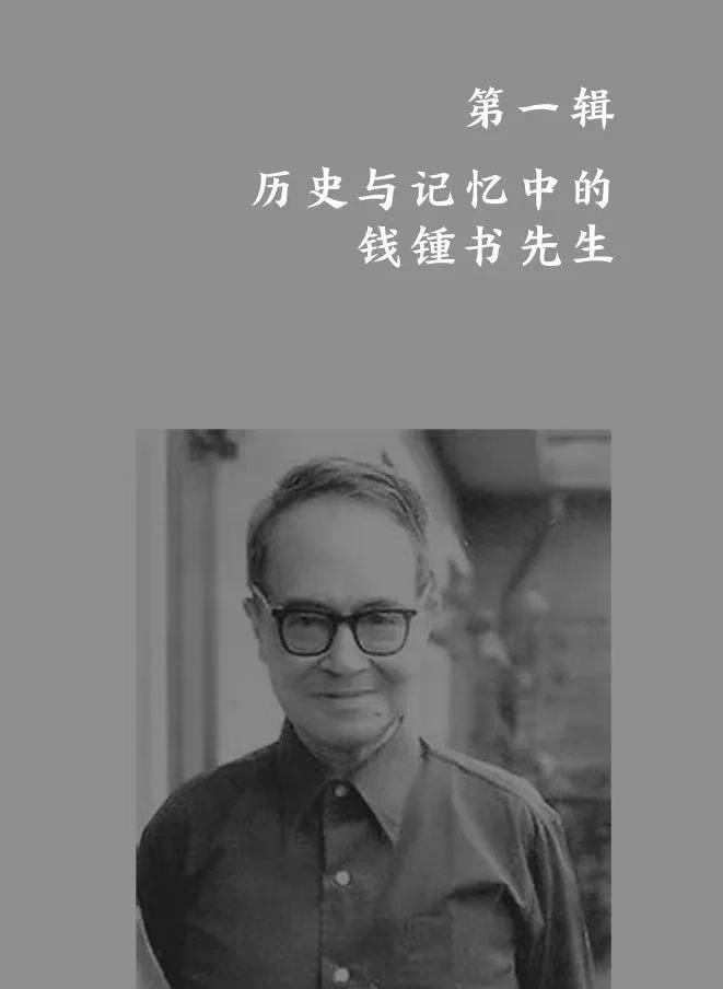 《钱锺书的教术人逝世》书本内页