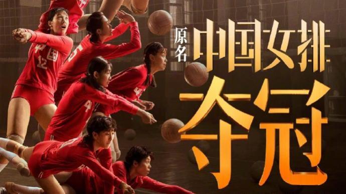 """《夺冠》获得金鸡奖最佳故事片,周冬雨集齐""""三金"""""""