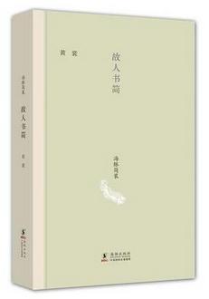 《故人书柬》,黄裳著,海豚出版社2012年8月出版