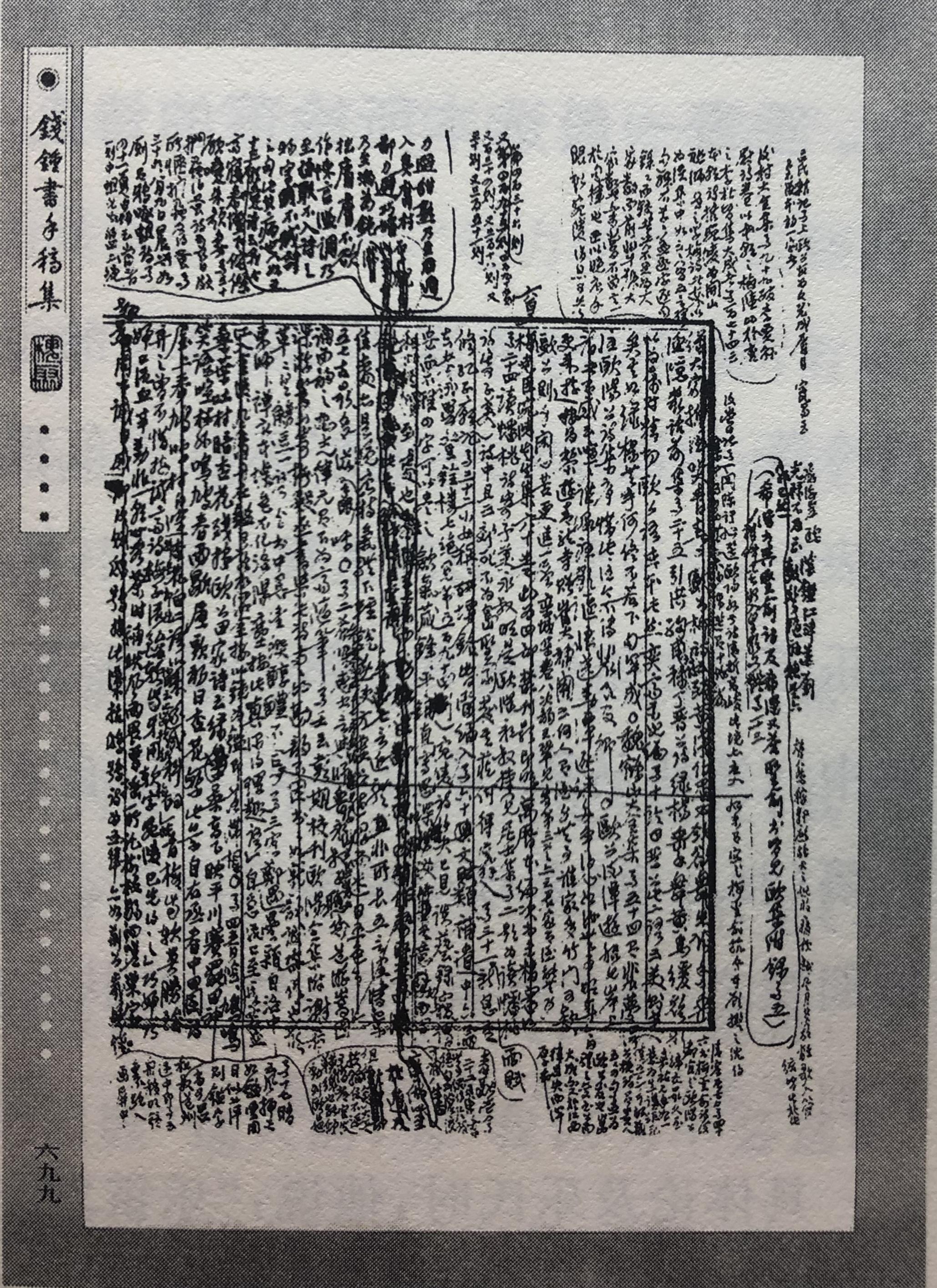 《钱锺书足稿散·容安馆札忘》中的一页