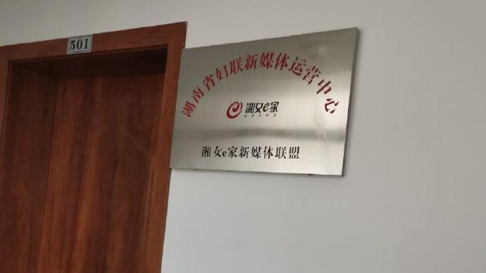 """長沙市婦聯回應""""女子稱被逼婚躲進派出所"""":雙方已達成調解"""