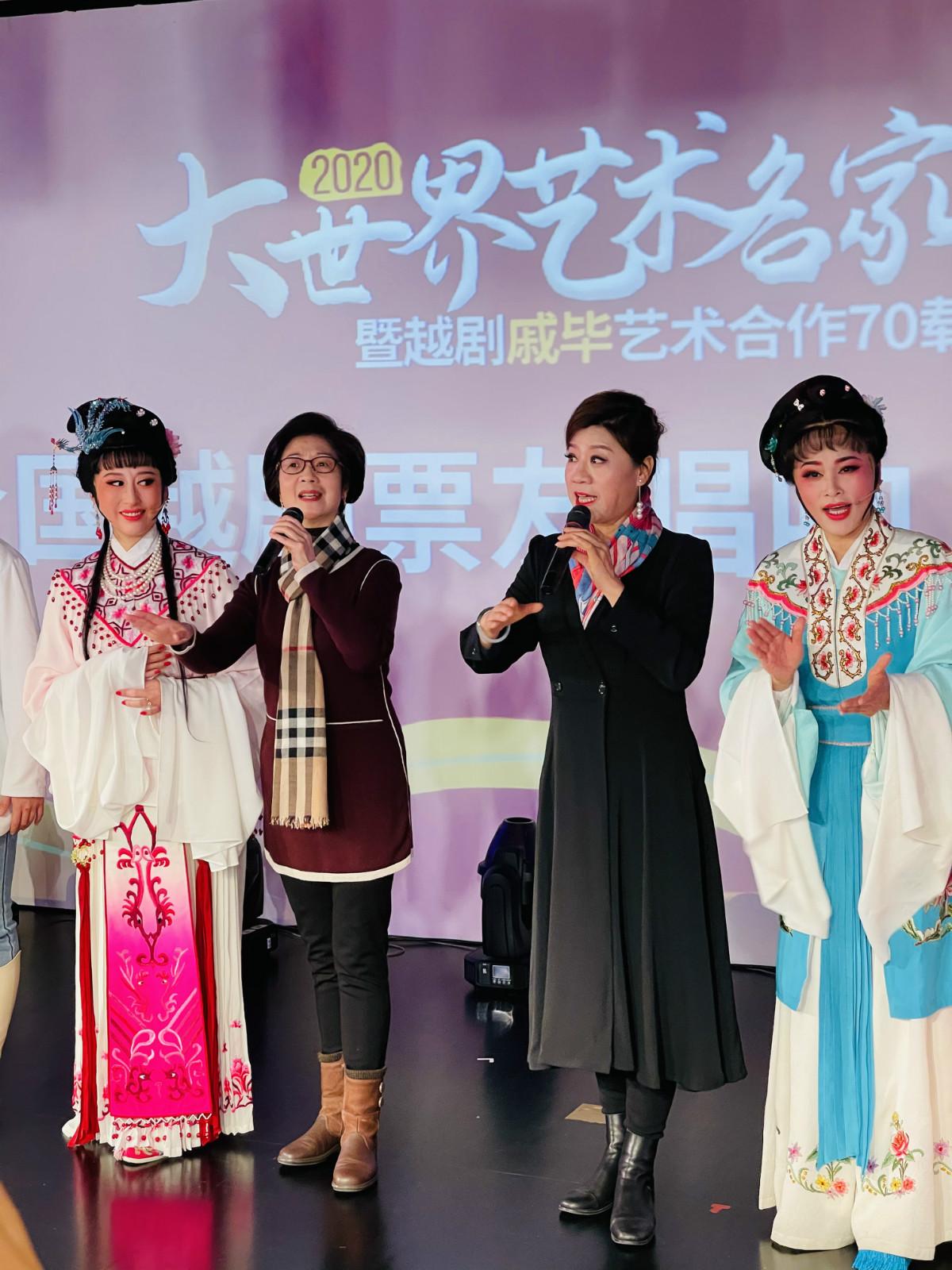 戚雅仙、毕春芳艺术配相符七十周年恭喜博场
