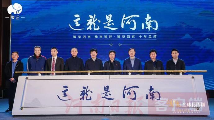 """河南形象全球化传播""""这就是河南""""启动仪式在郑州举行"""