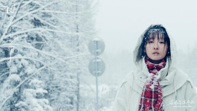 《日光之下》:冰天雪地里拔凉的少女心
