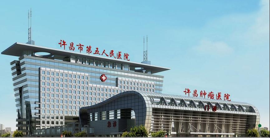 许昌市第五人民医院