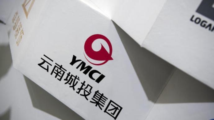 云南城投調整資產出售方案,30億元掛牌出售11家標的資產