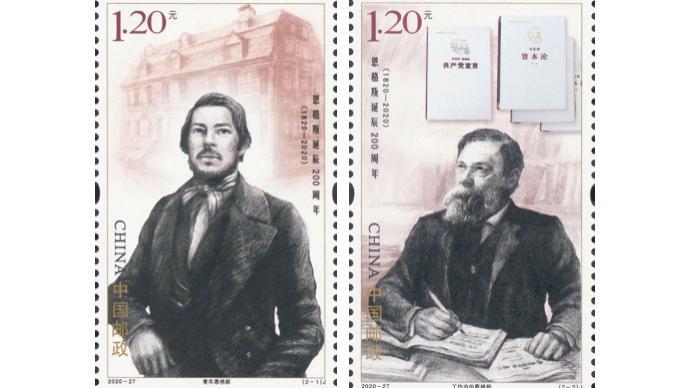 读图 恩格斯纪念邮票首发,今年还有这些出彩的新邮票
