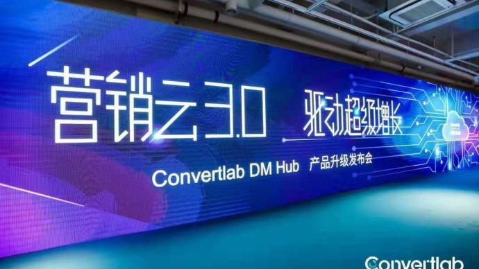 营销云服务企业Convertlab完成B轮超1亿元融资