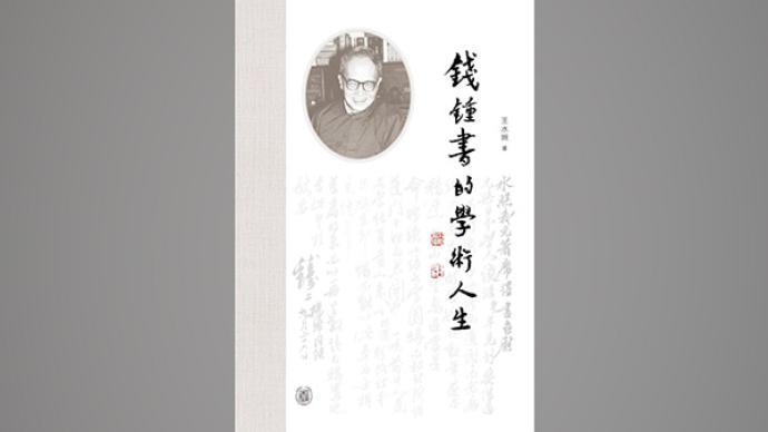 《钱钟书的学术人生》出版,首次公开一批书信、讲稿