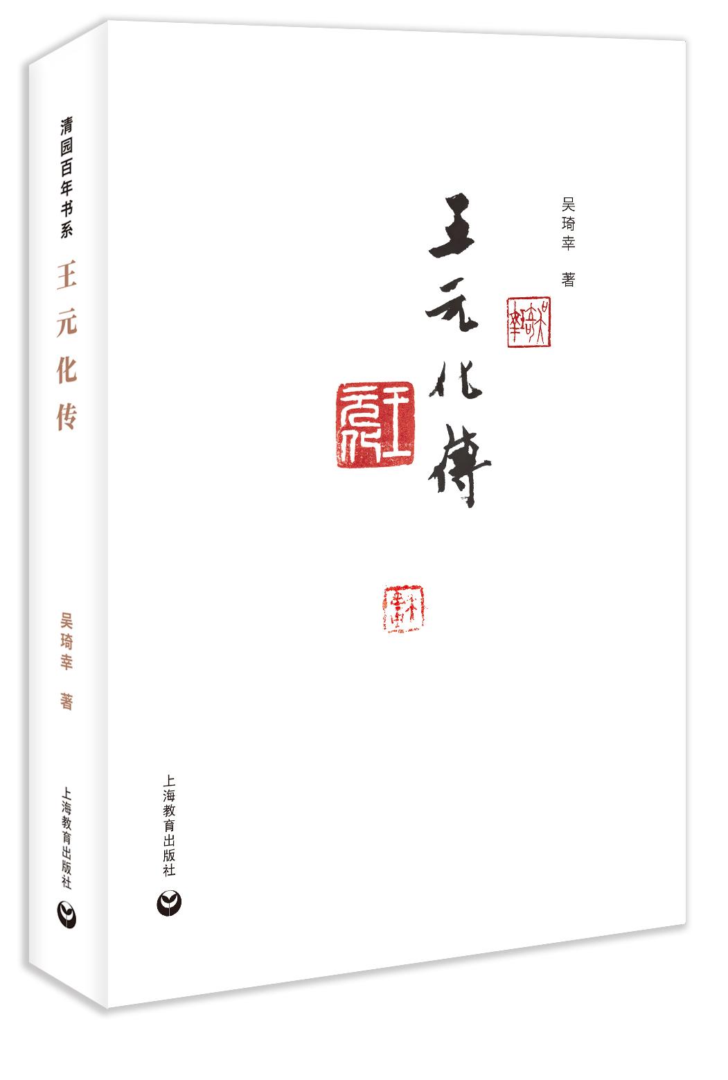 《王元化传》,吴琦幸著,上海哺养出版社2020年11月版