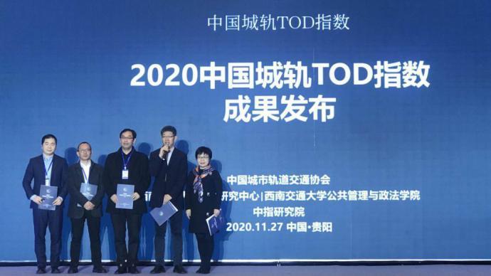 2020中国城轨TOD指数发布,深沪广京等城市分列前十