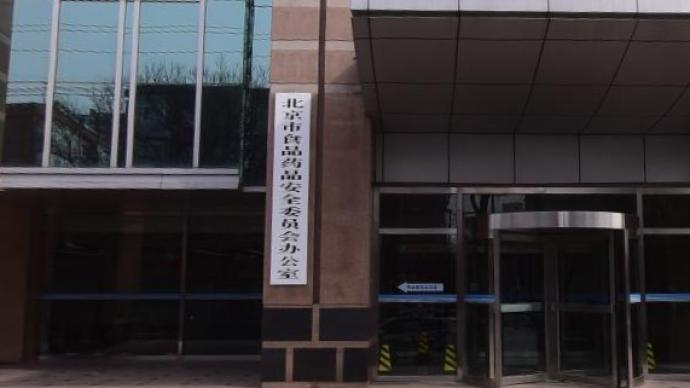 北京市药监局5个直属分局成立,药品监管力量进一步加强