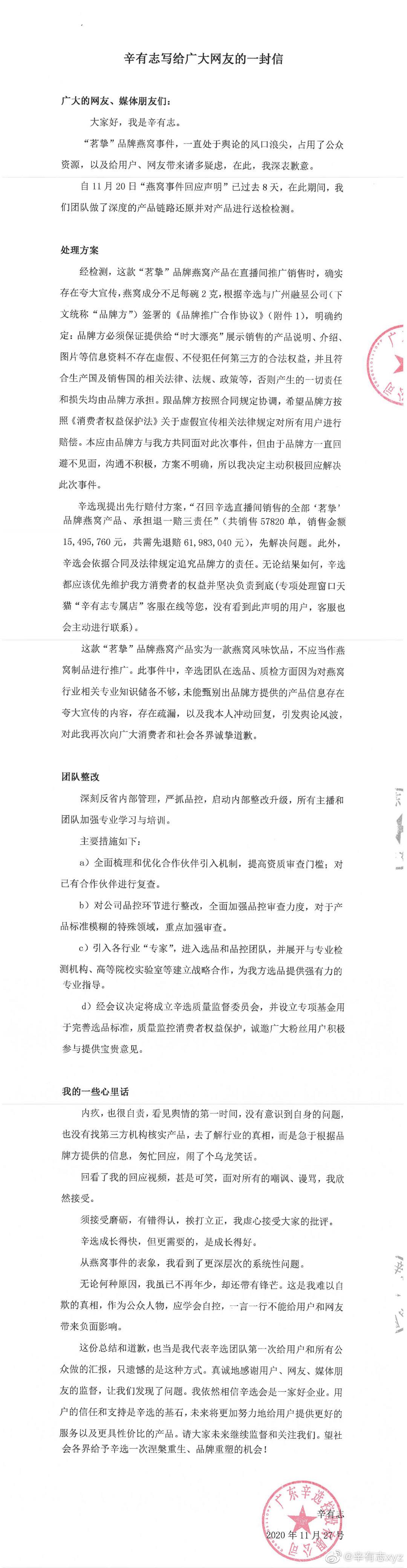 《辛有志写给广大网友的一封信》。微博@辛有志xyz 图
