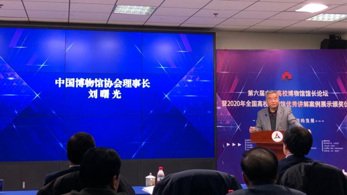 中國博物館協會理事長劉曙光:高校博物館是大學精神的標識