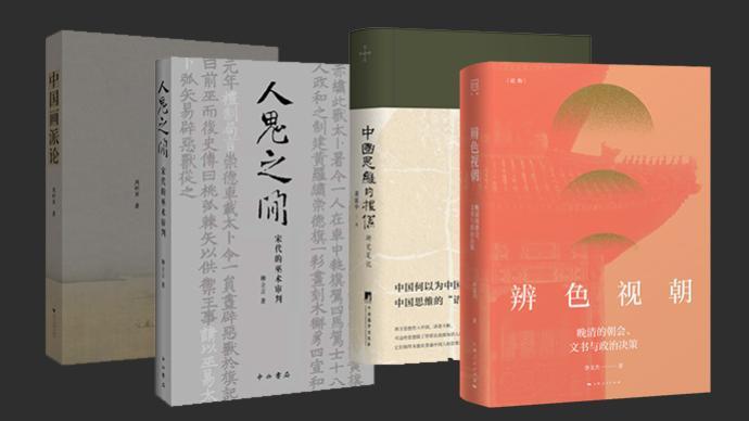 12月人文社科中文原创好书榜丨人鬼之间:宋代的巫术审判