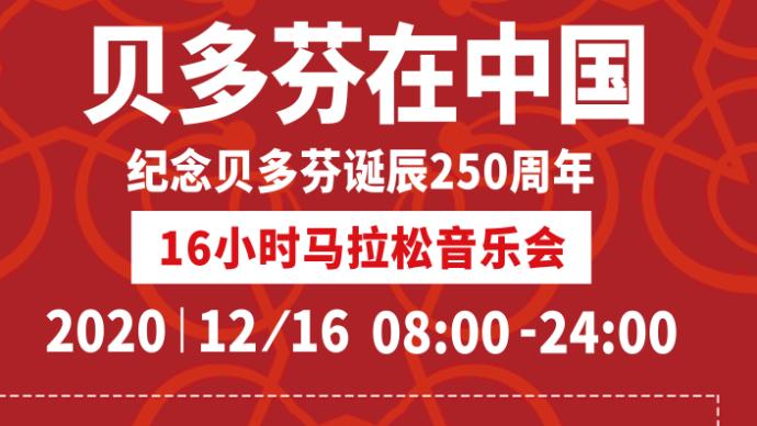 贝多芬诞辰250周年,上海将办16小时马拉松音乐会