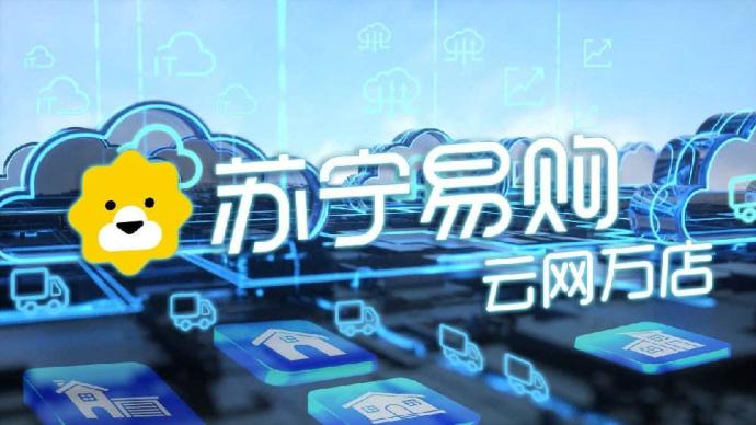 """苏宁易购赋能落地""""新物种"""",旗下云网万店A轮融资60亿"""