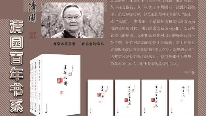 纪念王元化诞辰百年,清园百年书系三种作品出版