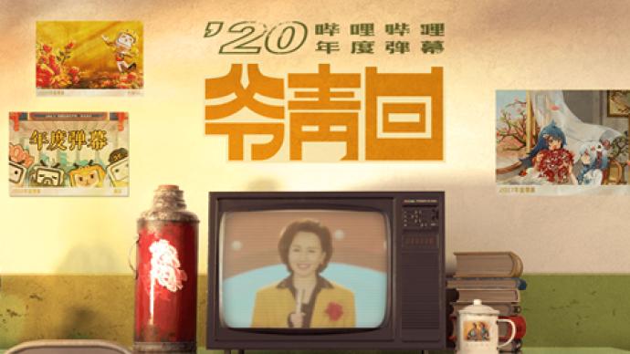 """B站發布2020年度彈幕,用""""爺青回""""連接青春和當下"""
