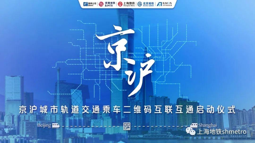 12月1日起,北京、上海地铁二维码互联互通。上海地铁供图