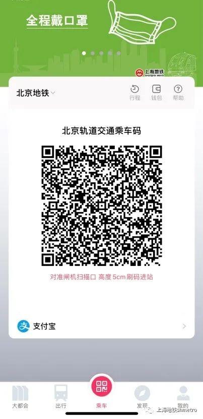 上海METRO大都会APP切换至北京地铁二维码 上海地铁供图