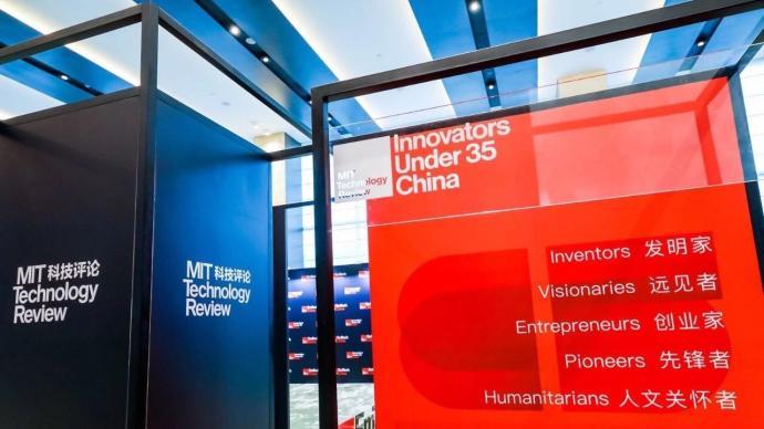 麻省理工科技评论:35岁以下科技创新35人中国榜单将揭晓