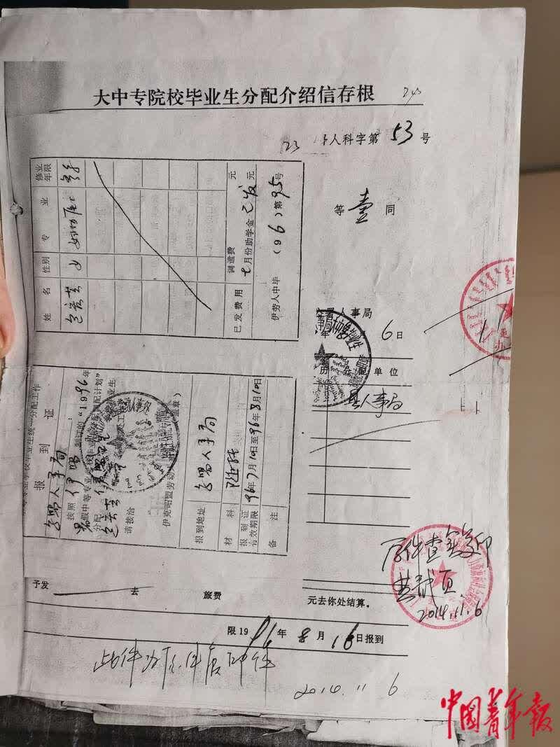 包宏芳的介绍信存根。中青报·中青网记者石佳/摄