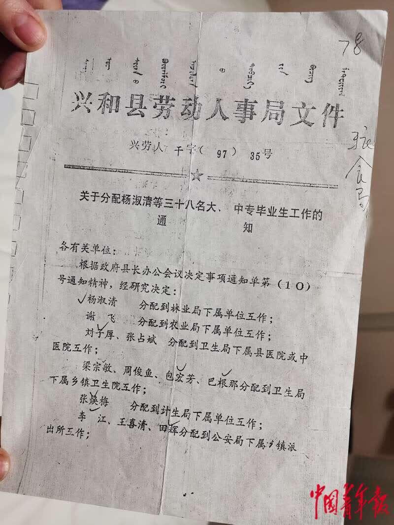 1997年兴和县劳动人事局分配文件中,包宏芳被分配至县卫生局下属乡镇卫生院。中青报·中青网记者石佳/摄