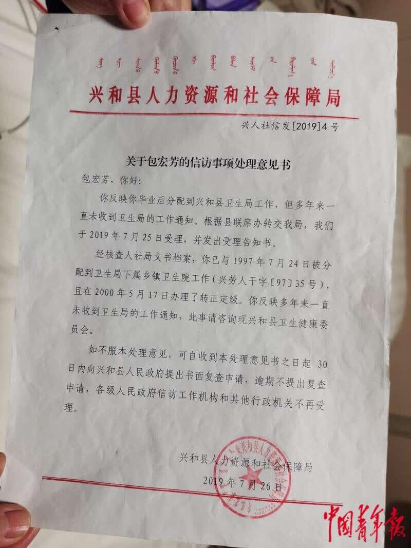 兴和县人力资源和社会保障局回复称,经核查档案,包宏芳曾被分配还有转正定级的文件。中青报·中青网记者石佳/摄